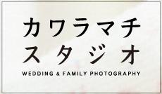 結婚写真 家族写真 子供写真 名古屋栄 カワラマチスタジオ